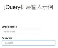 jQuery扩展输入示例