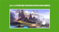 jQuery触摸屏手机图片滚动切换支持拖动功能焦点图特效