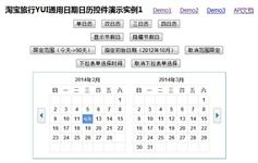 淘宝旅行YUI通用日期日历控件