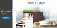 搜狐快站单页面滚动效果