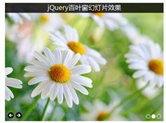 jQuery百葉窗焦點圖 超酷切換動畫