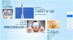 jquery.fullPage百度百科史记2013大事记效果