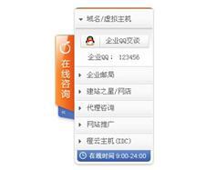 美橙互联jQuery在线QQ客服默认右侧收缩隐藏