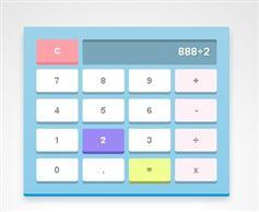 css3立体感强的彩色计算器
