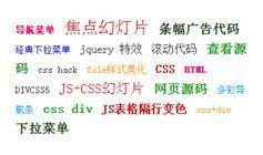 jquery随机多彩tag标签