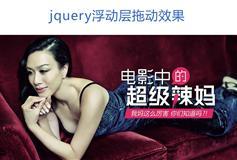 jquery页面图片浮动层鼠标拖动效果代码