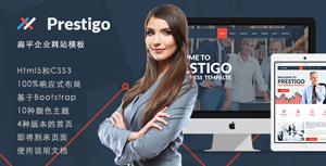 扁平风格网站html5模板_高端大气企业网站html模板 - Prestigo