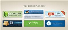 【纯CSS】 3D变形制作产品信息展示