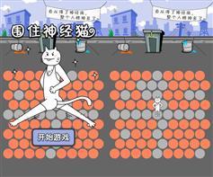 html5围住神经猫微信小游戏源码下载