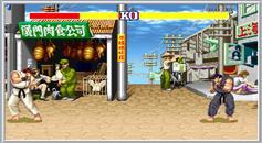 javascript开发的经典小游戏街头霸王