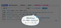 jquery网站引导功能 提示用户网站的主要功能和操作