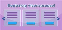 Bootstrap3旋转木马插件 - Visor Carouse