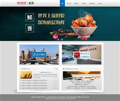 响应式食品公司网站html模板源码