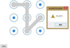 HTML5 canvas手機手勢密碼插件