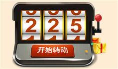 jquery老虎机抽奖小程序 3个数字滚动