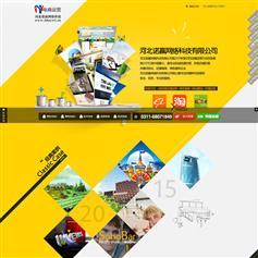 黄色风格 高端大气 企业网站 工作室网站asp源码