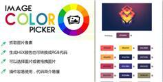 jQuery提取图片像素分析有哪几种颜色插件JS颜色拾取器