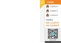 jquery实现右侧悬浮在线QQ客服面板可隐藏QQ客服代码