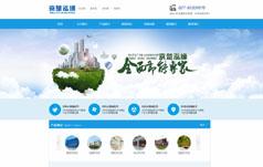 蓝色风格标准网站通用模板_HTML企业网站模板源码