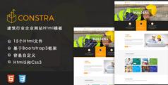 Constra - 响应式建筑公司HTML5模板Bootstrap和CSS3企业官网模板