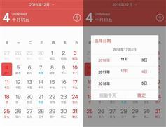 jQuery手机端HTML5带农历日期选择插件jQuery移动端日历插件swiper.js