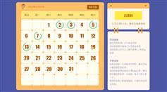 jQuery每日签到页面带日历签到记录源码下载