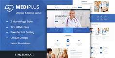 响应式医疗健康html模板 手机医疗网站模板 - Medi Plus