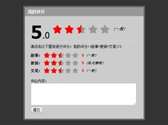 jquery评论留言打分星星评级级特效代码