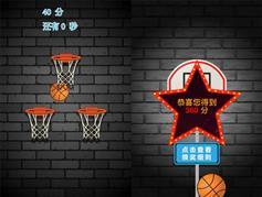 html5篮球小游戏源码_微信手机小游戏投篮js代码