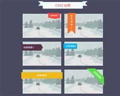 6种精美的纯CSS3丝带效果_css3类似商城折扣提示层代码