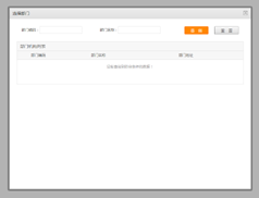 jquery弹出遮盖层插件_弹出frame套用页面 - layer