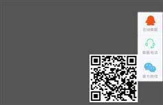 jQuery返回顶部qq客服和二维码代码