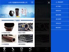 蓝色建筑材料公司网站HTML手机网站模板