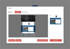 html5上传图片拖拽裁剪插件_jQuery实现头像上传裁剪特效代码