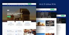 Startly - 响应式物流货运公司网站蓝色Html模板