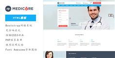 蓝色医疗网站Html模板专科医院网站模板|Medicare