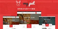 响应Bootstrap宠物商店模板宠物电商Html模板 - MyPet