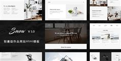 响应式Bootstrap4设计摄影作品网站Html5模板 - Snow
