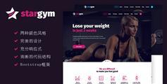 Bootstrap健身房网站模板健身房Html5粉色模板 - Stargym