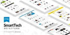 Bootstrap数码商城模板Bootstrap电子产品电商模板|SmartTech