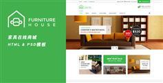 家具电商Bootstrap模板绿色家具商城Html5模板 - Furniture