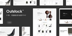 轻量Html5电商模板精美Bootstrap电商模板|Outstock