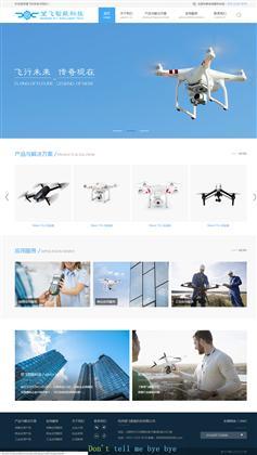 蓝色风格科技无人机公司网站Html模板