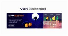 jQuery仿簡書網圖片切換特效代碼
