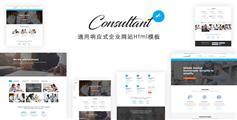响应式蓝色bootstrap企业网站Html5模板下载|Consolution