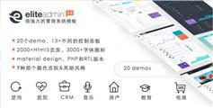 20套强大的Bootstrap4管理模板响应Html5后台模板|EliteAdmin