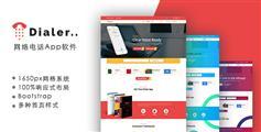 bootstrap网络电话App网站模板VoIP运营商模板|Dialer