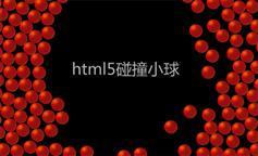 canvas和js红色小球碰撞特效代码