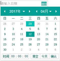 非常简单好用的日历控件