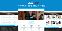 律师和法律机构HTML5响应网站模板 - LawPro